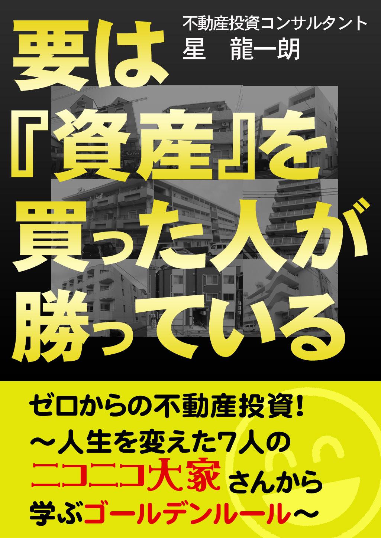 ★cover-kakutei
